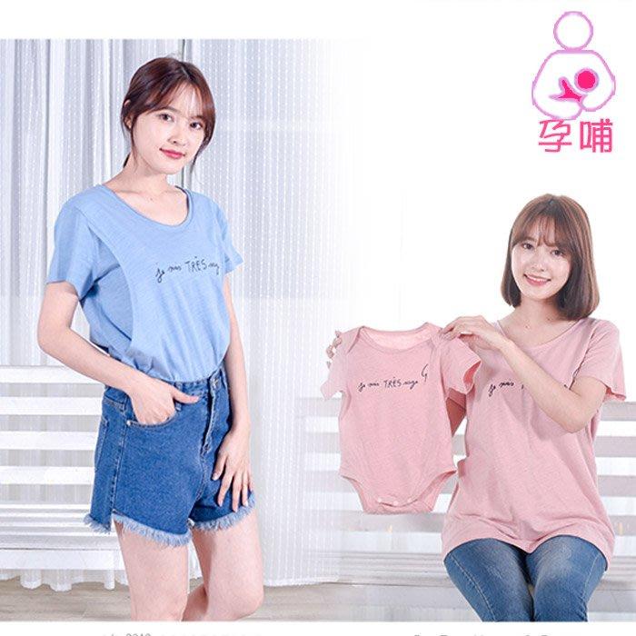 【愛天使孕婦裝】91463純棉 竹節棉 輕鬆哺乳衣 孕婦裝 親子裝