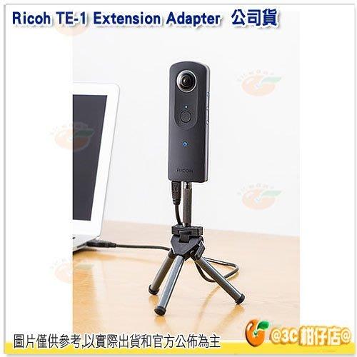 @3C 柑仔店@ RICOH TE-1 EXTENSION ADAPTER 富堃公司貨 相機架 360° 相機 擴充架