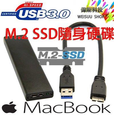 ☆偉斯科技☆ MAC book / Ari /Pro專用2013年2014年2015年M.2 SSD硬碟外接盒~保固一年
