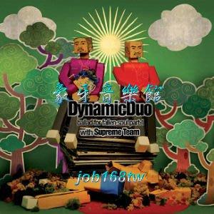 【象牙音樂】韓國人氣團體-- Dynamic Duo  Single - Ballad For Fallen Soul Part 1