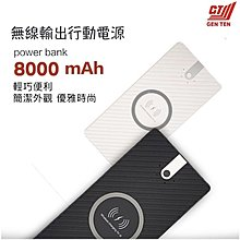 GT-8000 大容量 雙認證 雙USB 超薄 無線充電行動電源 QI 無線充電盤 無線充電板