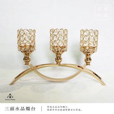 (台中 可愛小舖)北歐簡約 三頭 串珠 水晶 玫瑰金 玻璃  燭台 質感 小蠟燭 氣氛 鐵製