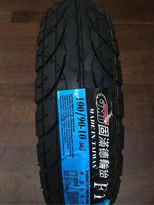 現貨GMD固滿德輪胎F1. 100/90-10