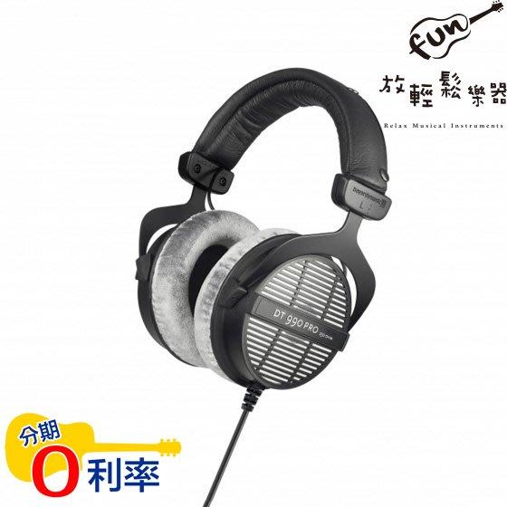 『放輕鬆樂器』全館免運費!Beyerdynamic DT990 Pro 250Ohm 公司貨 耳罩式 監聽 耳機