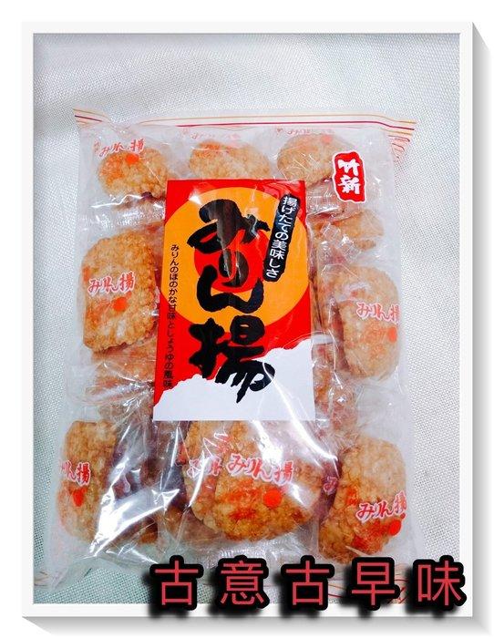 古意古早味 竹新味醂揚米果 (230公克/包) 懷舊零食 米果 味醂米果 揚米果 產地 日本 餅乾