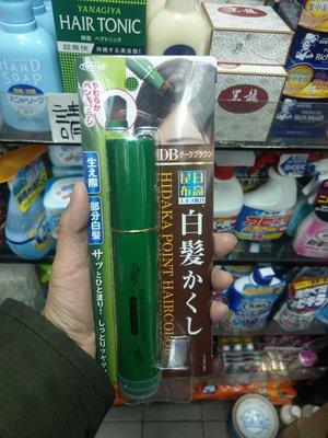 【日高昆布】日本製 天然植物白髮補染 快速染髮筆 20g(深栗色)
