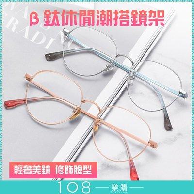 108樂購 現貨 文青復古純鈦 日系男女 熱銷 小圓框眼鏡 時尚眼鏡 藝人眼鏡 造型鏡框 精品專櫃 【GL1919】
