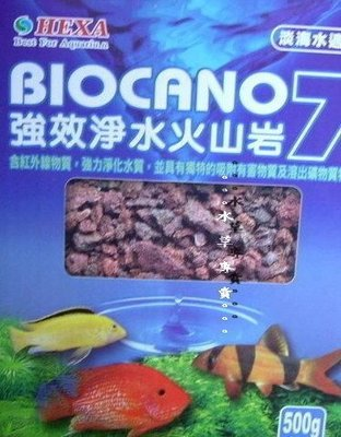 A。。。青島水族。。。AB013717台灣HEXA海薩-----強效淨水火山岩(500g)==7號
