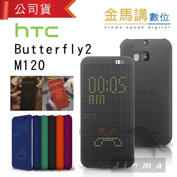 金馬講數位 宏達電 HTC Butterfly2 M120 原廠炫彩保護套 智能皮套 點陣式 洞洞皮套 現貨-灰
