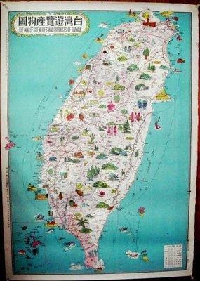 趣味的台灣老地圖:台灣遊覽產物圖