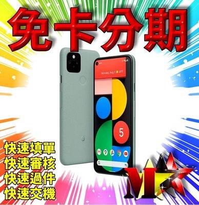 ☆摩曼星創通訊☆無卡分期 Google Pixel 5 (5G手機) 8G/128G  無卡分期 免信用卡 高過件率