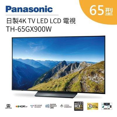 (私訊可議價)Panasonic國際牌 TH-65GX900W 日製 65吋 4K 液晶電視