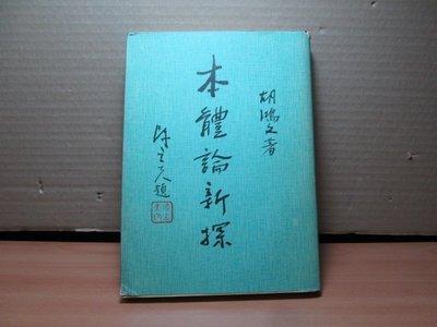 **胡思二手書店**胡鴻文 著《本體論新探》弘智 民國75年元月初版