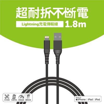 PinkBee☆【norm+】Tim哥嚴選 MFi Lightning to USB-A 蘋果充電傳輸線1.8米*現貨