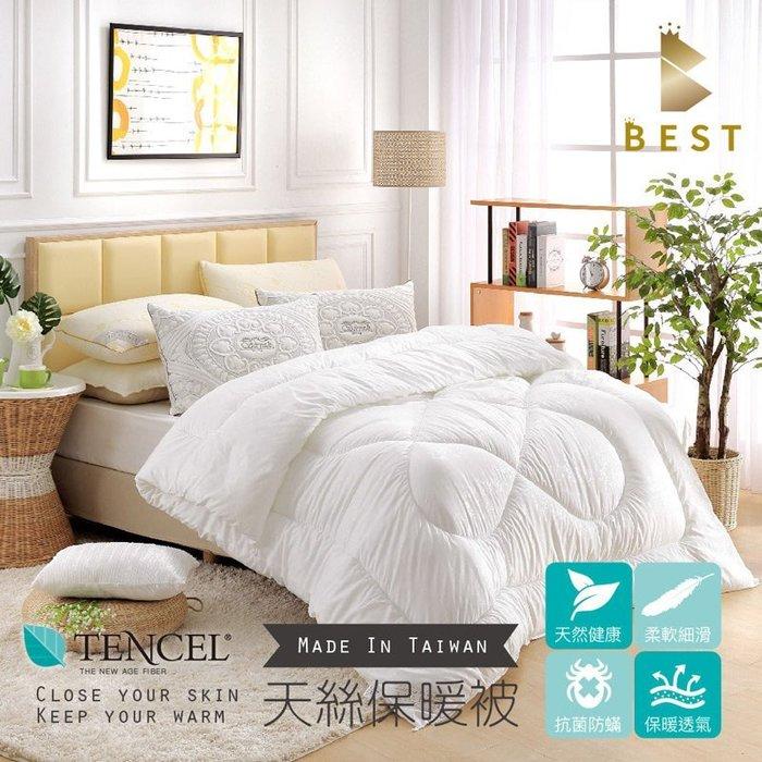 [現貨]免運 天絲保暖被 雙人 3KG 台灣製 TENCEL 被胎 被芯 冬被 棉被 厚被 BEST寢飾