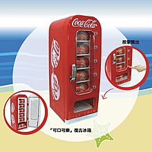 可口可樂限量冰箱