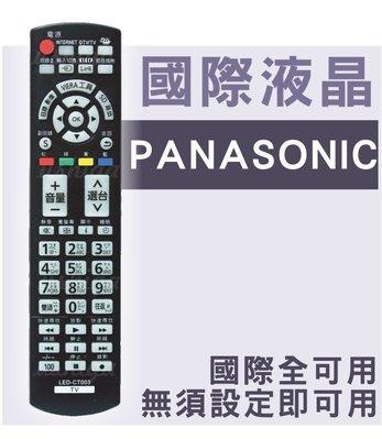 Panasonic 國際液晶電視遙控器 3D USB 免設定 國際液晶就 電漿電視遙控器 國際液晶遙控器