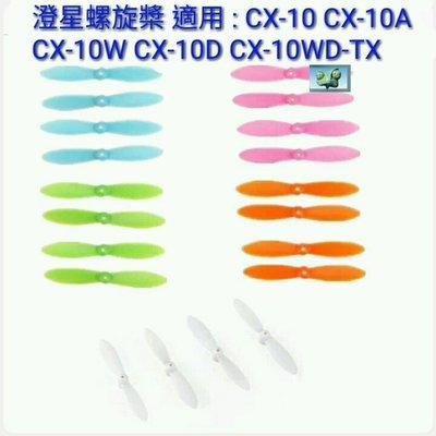 澄星 cx10 cx10a cx10w cx10d cx10wd-TX JJRC H20H 原廠專用螺旋槳 風葉 槳葉