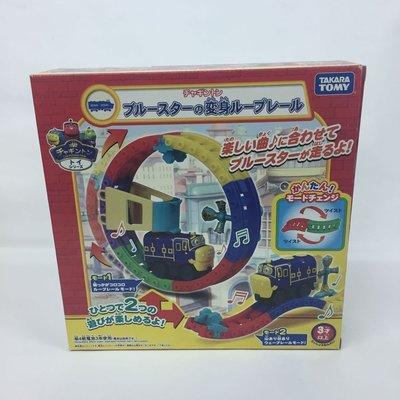 Takara Tomy Chuggington Plarail Blue  Transformation Loop Model Train電動火車連路軌套裝正版