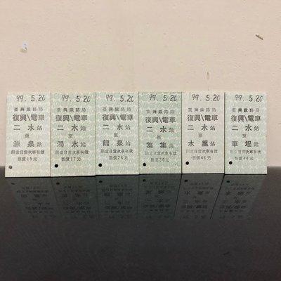 珍藏【臺鐵車票】復興電車 二水站 集集線名片式車票/硬票全套(6張一組不分售)