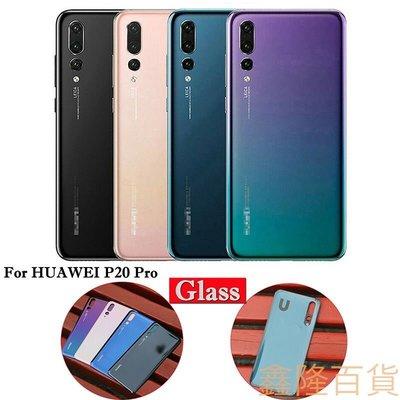 華為手機配件 HUAWEI P20 Pro玻璃後蓋 更換手機外殼 電池後蓋