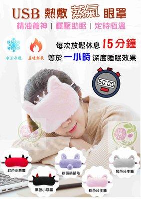 【朵莉絲花園】冰溫二用 USB眼罩 熱敷眼罩 蒸氣眼罩 加熱眼罩 定時定溫 USB 眼罩 交換禮物 聖誕節
