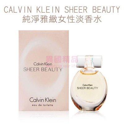CALVIN KLEIN SHEER BEAUTY 純淨雅緻女性淡香水 5ml MINI 小香【特價】§異國精品§