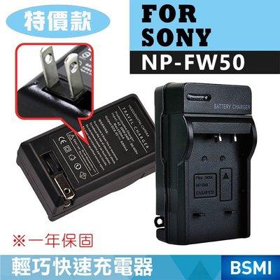 特價款@趴兔@索尼 SONY NP-FW50 副廠充電器 FW-50 A5000 A6000 NEX-3 A7R a7
