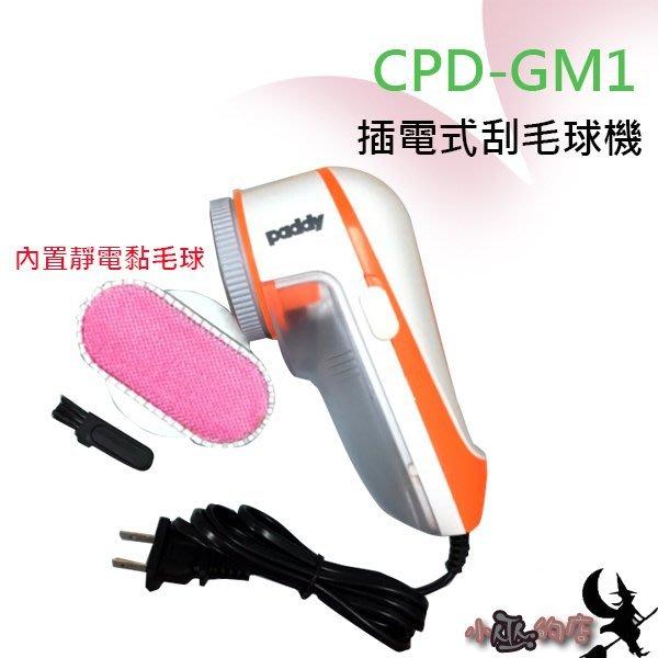 「小巫的店」實體店面*(CPD-GM1)paddy台菱 插電式刮毛球機 省時快速修剪 內置靜電黏毛球