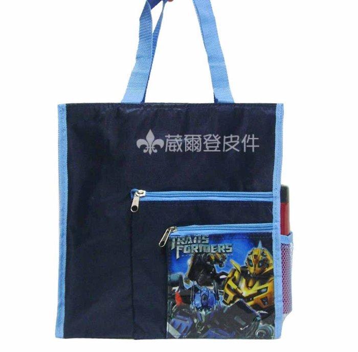 《 葳爾登》變型金鋼便當袋手提袋書包耐撕裂材質補習袋文具袋購物袋變形金剛才藝袋4348