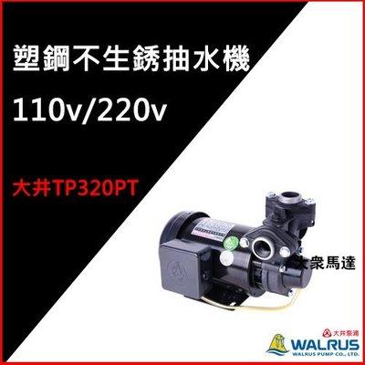 (@大眾馬達~洽詢另有優惠@~大井TP320PT塑鋼不生銹抽水機、溫控裝置(一年保固)、沉水泵浦、抽水馬達、高效能馬達。