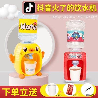 抖音網紅趣味迷你仿真飲水機玩具兒童過家家喝水小黃鴨男孩女孩