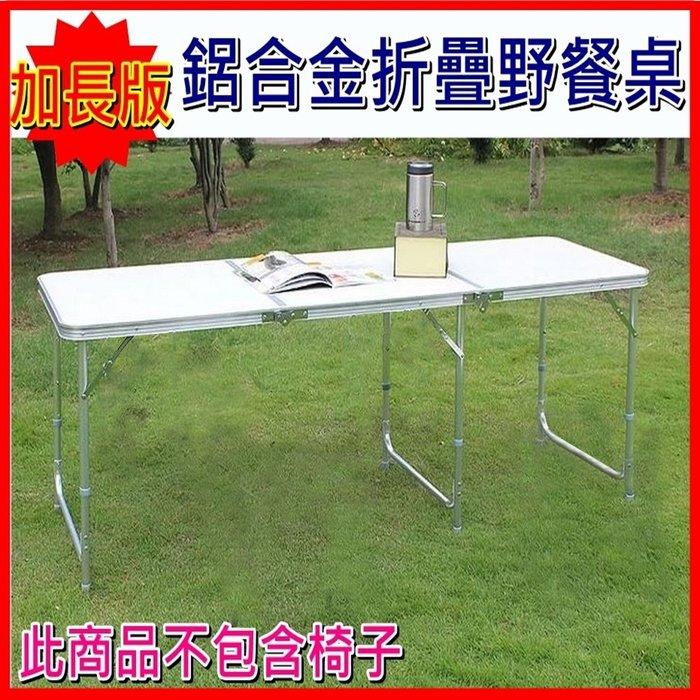 23005雲蓁小屋 雙握把180CM加長攜帶型三段調高三折桌手提式鋁合金摺疊桌/ 野餐桌/折疊鋁桌/行動桌/露營桌