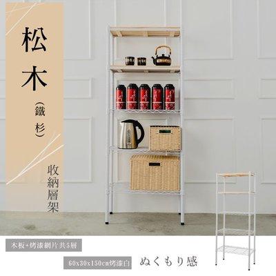 層架【UHO】 60x30x150cm 松木五層烤漆白收納層架