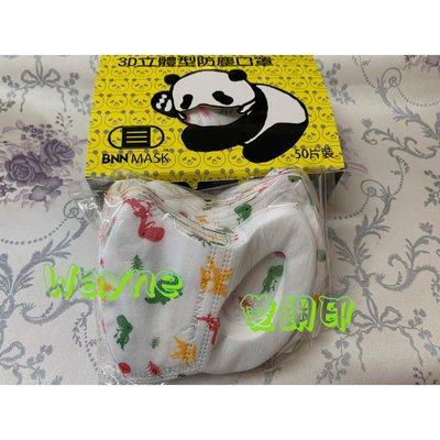 (快閃特價)BNN幼幼3D立體彈性布耳掛MSS(無痛感口罩)恐龍 台灣製50入
