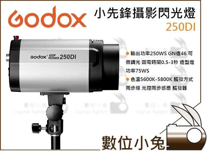 數位小兔【GODOX 神牛 250DI 小先鋒系列 閃光攝影燈】250W 太陽燈 補光燈 持續燈 外拍燈 攝影棚 閃光燈