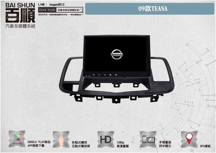 NISSAN日產- TEANA 百順T8系列安卓專用主機 大螢幕 汽車音響 安卓導航系統