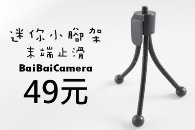 【Baicamera】小黑腳架 迷你三...