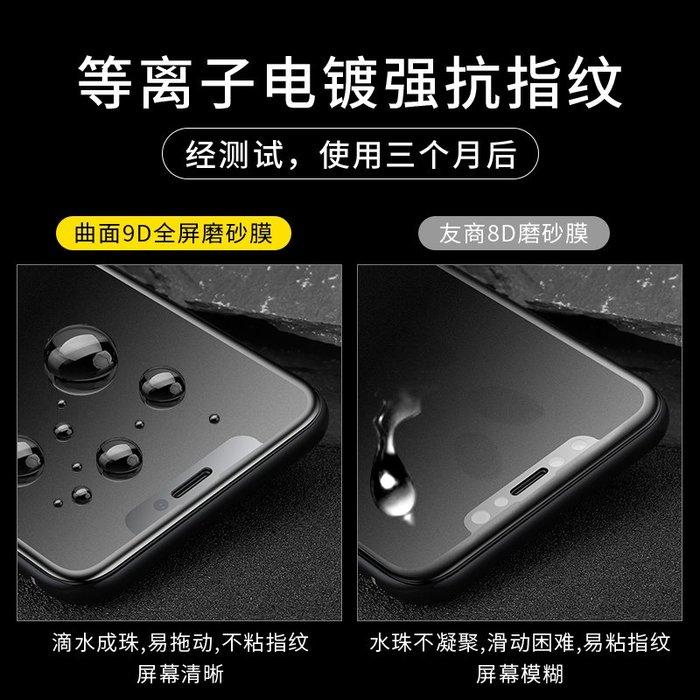 爆款-- 蘋果XR鋼化膜全屏iPhonexr磨砂膜全玻璃覆蓋xr膜磨砂防指紋#全屏覆蓋膜#鋼化膜#防偷窺