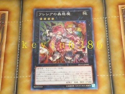 東京都-遊戲王卡-906次元激戰-芙蕾西亞的蟲惑魔( DOCS-JP082)(亮面)超量怪獸 現貨