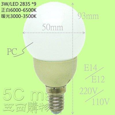 5Cgo【權宇】G50 3W = 25W E14 LED節能90%球泡燈高效燈泡 營業用 美容院110V 220V 含稅