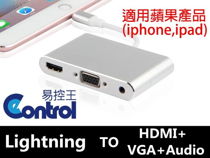 【易控王】蘋果 Lightning TO HDMI/VGA/Audio X6L-2 雙螢幕 (40-720-01)