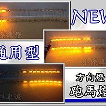 ╣小傑車燈精品╠全新通用 LED日行燈+ 類大牛 LED 跑馬燈方向燈 E36 E38 E46 E92 E90 F30
