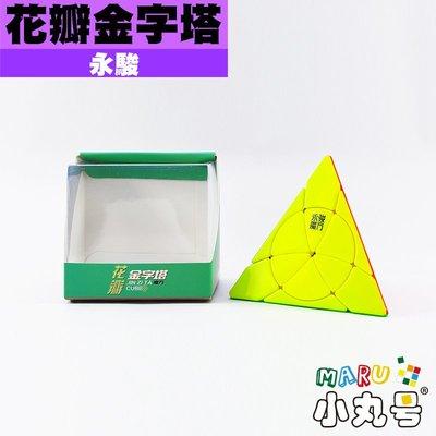 小丸號方塊屋【永駿】花瓣金字塔 類金字...