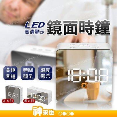 鏡面LED時鐘 貪睡時鐘 鏡面鬧鐘 多功能鬧鐘 電子鬧鐘 化妝鏡 數字鬧鐘 LED鬧鐘 鏡子 【神來也】