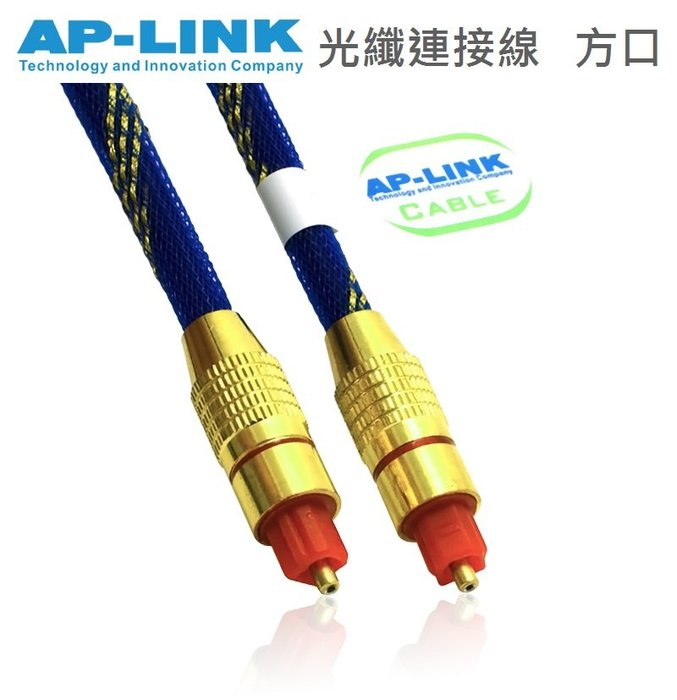 【3C生活家】光纖音源線 音響 音頻線方口 高保真 低損耗 數位 線徑6.0mm AC-3/DTS 5.1 2米 2公尺