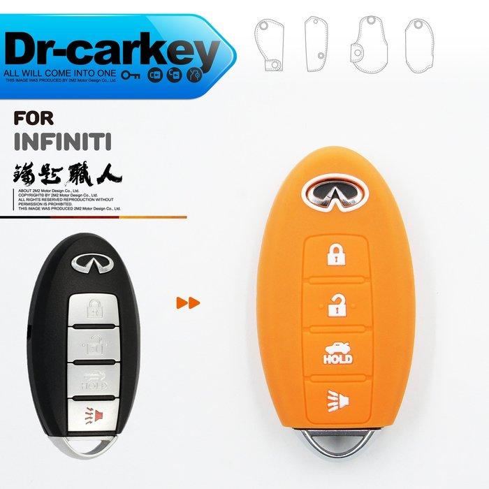 【鑰匙職人】Infiniti QX50 QX60 QX70 極致汽車 感應鑰匙 智慧型鑰匙 鑰匙果凍套 四鍵款