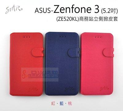 s日光通訊@STAR原廠 ASUS Zenfone 3 5.2吋 ZE520KL 商務站立側掀皮套 磁扣軟殼 書本套