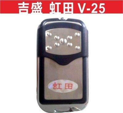 遙控器達人吉盛 虹田 V-25 內貼V25 發射器 快速捲門 電動門遙控器 各式遙控器維修 鐵捲門遙控器 拷貝