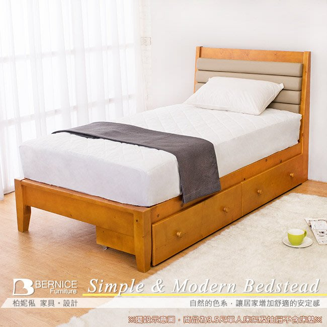 Bernice-卡諾爾3.5尺實木單人床架-抽屜型
